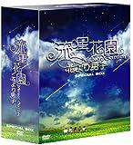流星花園 ~花より男子~ スペシャルBOX [DVD]