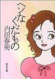 ヘンなくだもの / 内田 春菊 のシリーズ情報を見る