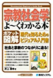 ポケット図解 宗教社会学がよーくわかる本 (ポケット図解)