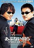 あぶない奴ら~TWO GUYS~[DVD]