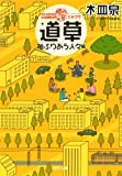 ON THE WAY COMEDY 道草 袖ふりあう人々篇 (河出文庫)
