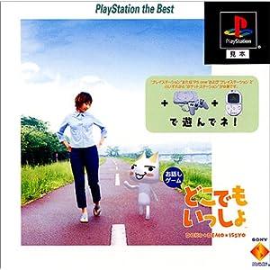 どこでもいっしょ PlayStation the Best