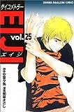 サイコメトラーEIJI (25) (少年マガジンコミックス)