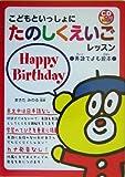 こどもといっしょにたのしくえいごレッスン 英語でよむ絵本 Happy Birthday (CDブック)