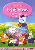 ハローキティの白雪姫 [DVD]