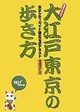 大江戸東京の歩き方 東京シティガイド検定公式テキスト増補改訂版 (地球の歩き方)