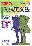 富田の入試英文法—代々木ゼミ方式 Ver.1 解法の基礎