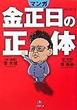 マンガ 金正日の正体 (小学館文庫)