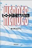 ヒーローから読み直すアメリカ文学