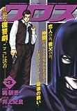 クロス 3 (キングシリーズ 漫画スーパーワイド)