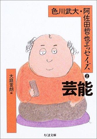 色川武大・阿佐田哲也エッセイズ〈2〉芸能