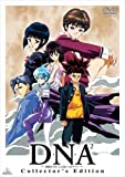 D・N・A2 ~何処かで失くしたあいつのアイツ~ Collector's Edition[DVD]