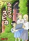 ふたつのスピカ 第12巻 2007年03月23日発売