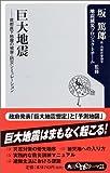 巨大地震―首都直下地震の被害・防災シミュレーション (角川oneテーマ21)