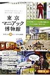 東京マニアック博物館おもしろ珍ミュージアム案内