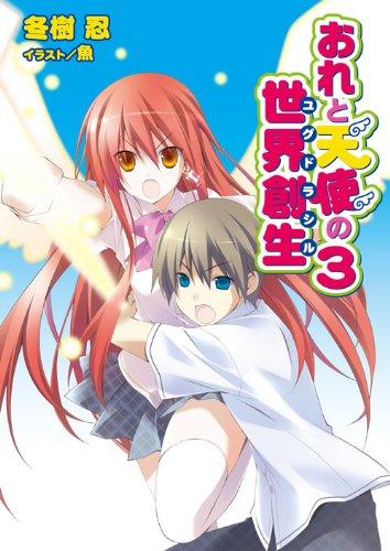 おれと天使の世界創生3 (HJ文庫)