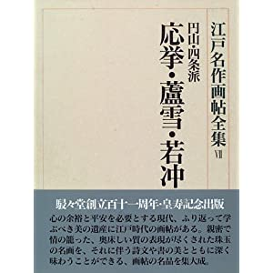 円山・四条派 応挙・蘆雪・若冲 (江戸名作画帖全集)