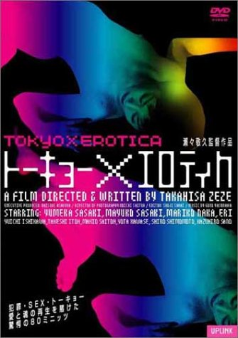 トーキョー×エロティカ [DVD]