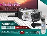 DVDラジカセ VS-M004 カラオケ/専用マイク2本付属 歌も映画も音楽もテレビにつないで楽しめる多機能マルチプレーヤー/FM/AMラジオ
