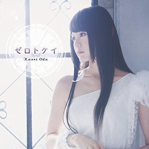 ゼロトケイ(初回生産限定盤)(DVD付)