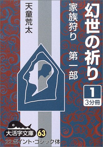 幻世(まぼろよ)の祈り (1) (大活字文庫―家族狩り (63))