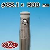 鋼製杭 くい丸 38.1φ×600L 1.2kg 君岡鉄工