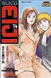 echange, troc Masahi - Eiji, tome 14