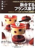 融合するフランス菓子―カカオエット流フランコ・ジャポネ (旭屋出版MOOK スーパー・パティシェ・ブック)