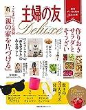 主婦の友Deluxe—創業プレ100周年記念企画 3大グッズ付録付き (主婦の友百科シリーズ)