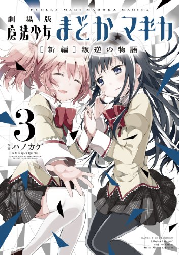 劇場版 魔法少女まどか☆マギカ [新編]叛逆の物語 (3)
