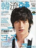韓流ぴあ盛夏号 2009年 9/5号 [雑誌]