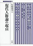 現代人権論の起点 (上智大学法学叢書35)