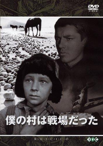 僕の村は戦場だった [DVD]
