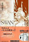 SWAN 白鳥 愛蔵版 10
