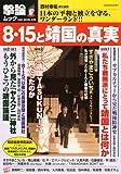8・15と靖国の真実?日本の平和と独立を守る、ワンダーランド!! (OAK MOOK 235 撃論ムック)