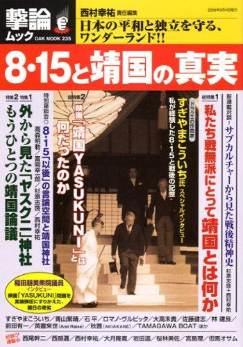 8・15と靖国の真実−日本の平和と独立を守る、ワンダーランド!!