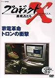 プロジェクトX 挑戦者たち 第VII期 家電革命 トロンの衝撃 [DVD]