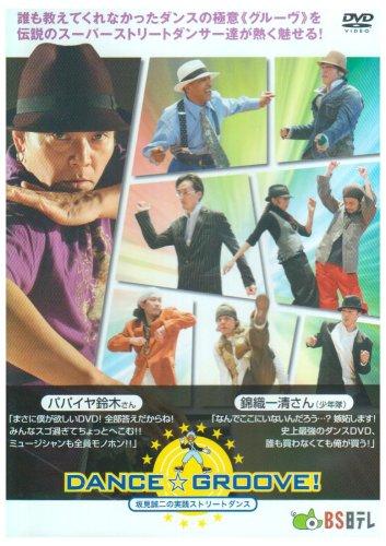 坂見誠二の実践ストリートダンス DANCE☆GROOVE!(ダンス☆グルーヴ!) [DVD]