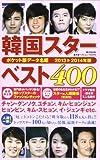 ポケット版データ名鑑 韓国スターベスト400 2013~2014年版 (廣済堂ベストムック221号)