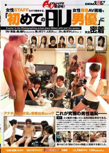 アダルトビデオ最前線!-女性STAFFだけで制作する、女性専用AV現場で「初めてのAV男優」に完全密着- [DVD]