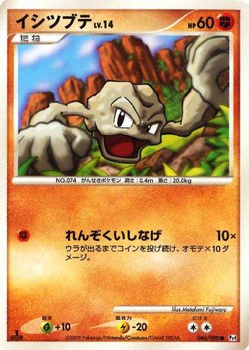 【シングルカード】イシツブテ LV.14 046/090 Pt4 (ポケモンカードゲーム)