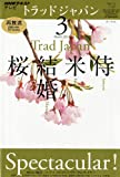 NHK テレビ Trad Japan (トラッドジャパン) 2011年 03月号 [雑誌]