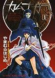 カムナガラ 1 (ヤングキングコミックス)