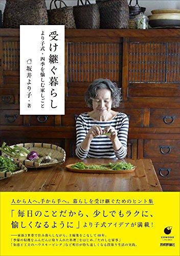 受け継ぐ暮らし より子式・四季を愉しむ家しごと (COMODO ライフブック)