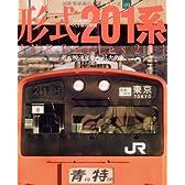 国鉄型車両系譜シリーズ09 形式201系 (イカロス・ムック 国鉄型車両の系譜シリーズ 9)
