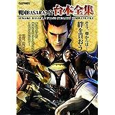 戦国BASARA3 宴 台本全集 (カプコンオフィシャルブックス)