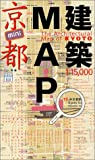 建築MAP京都mini