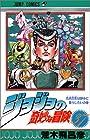 ジョジョの奇妙な冒険 第37巻 1994-05発売