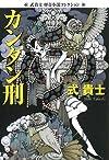 カンタン刑   式貴士 怪奇小説コレクション (光文社文庫)