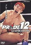 PRIDE.12 さいたまスーパーアリーナ [DVD]